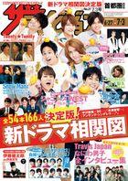 ザテレビジョン 首都圏関東版 2020年7/3号