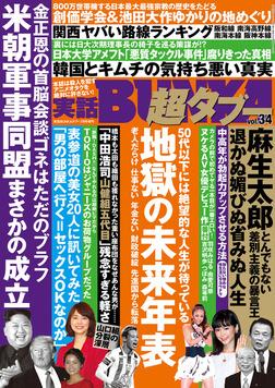 実話BUNKA超タブー vol.34【電子普及版】-電子書籍