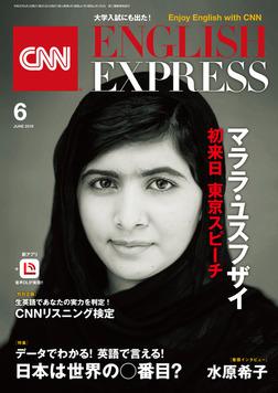 [音声DL付き]CNN ENGLISH EXPRESS 2019年6月号-電子書籍