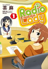 Radio Lady(ぽにきゃんBOOKS)