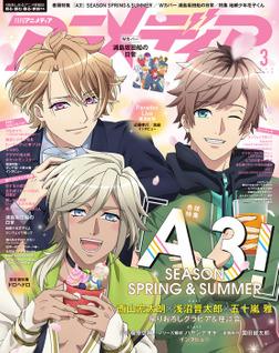 アニメディア2020年3月号-電子書籍