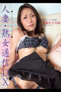 人妻・熟女通信DX 「昼下がりの情事」 須藤紀子 38歳