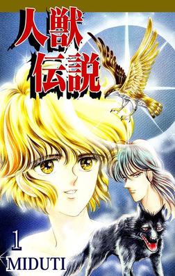 人獣伝説(1)-電子書籍