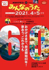 NHK みんなのうた 2021年4月・5月