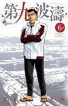 第九の波濤(6)