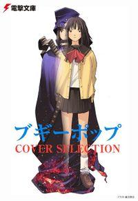 【購入特典】『ブギーポップ』 COVER SELECTION