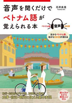 音声を聞くだけでベトナム語が覚えられる本-電子書籍