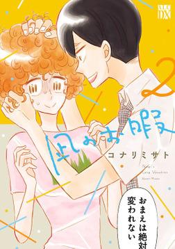 【期間限定 無料お試し版】凪のお暇 2-電子書籍