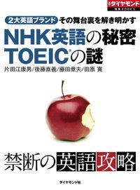 NHK英語の秘密 TOEIC(R)の謎