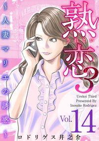 熟恋3~人妻マリエの誘惑~14巻