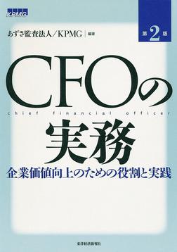CFOの実務(第2版)―企業価値向上のための役割と実践-電子書籍