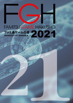 ファミ通ゲーム白書2021-電子書籍