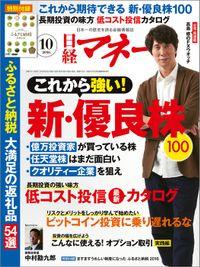 日経マネー 2016年 10月号 [雑誌]