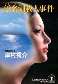 浜名湖殺人事件~富士―博多間37時間30分の謎~