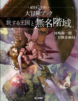 迷宮キングダム 大冒険ブック 旅する王国と無名階域-電子書籍