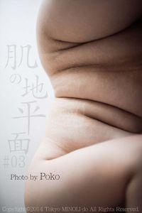 肌の地平面 #03【ぽっちゃり女性の写真集】