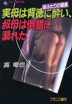 母ふたりの寝室 実母は背徳に酔い、叔母は倒錯に溺れた-電子書籍