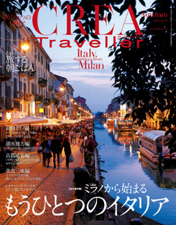 CREA Traveller 2014Autumn NO.39-電子書籍