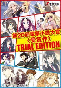 第20回電撃小説大賞<受賞作> TRIAL EDITION