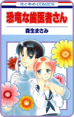 【プチララ】恐竜な歯医者さん story02-電子書籍