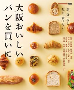 大阪おいしいパンを買いに・電子版-電子書籍