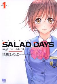 SALAD DAYS single cut~由喜と二葉~ 1