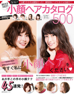 BEST HIT! 小顔ヘアカタログ500-電子書籍