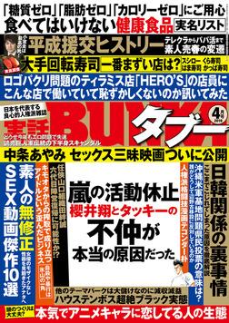 実話BUNKAタブー2019年4月号-電子書籍