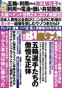 実話BUNKA超タブー 2021年7月号【電子普及版】
