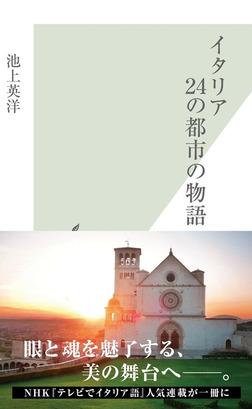 イタリア 24の都市の物語-電子書籍