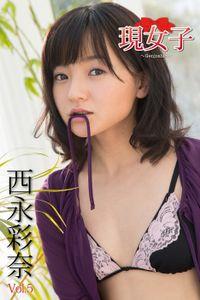 西永彩奈・現女子 Vol.5