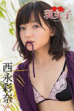 西永彩奈・現女子 Vol.5-電子書籍