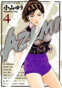AZUMI-あずみ-(4)