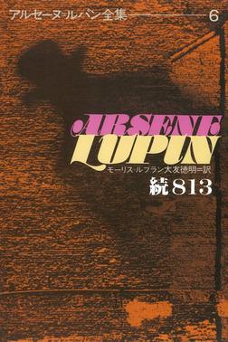 アルセーヌ=ルパン全集6 続813-電子書籍