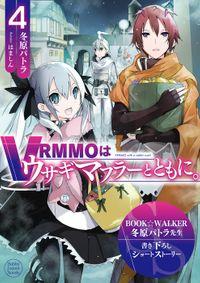 【購入特典】『VRMMOはウサギマフラーとともに。 4』BOOK☆WALKER限定書き下ろしショートストーリー