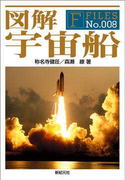図解 宇宙船-電子書籍