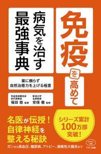 免疫を高めて病気を治す最強事典(マキノ出版)