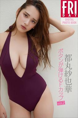 都丸紗也華「ボタンが弾けるFカップ vol.2」 FRIDAYデジタル写真集-電子書籍