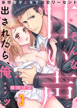 そんな甘い声出されたら、俺…ッ~妄想女子と年下溺愛リーゼント(3)-電子書籍