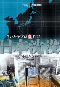 Japan sinks Vol.2