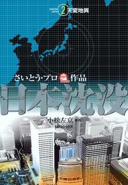 Japan sinks Vol.2-電子書籍