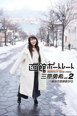 魚住誠一の函館ポートレート 三原勇希 vol.2 八幡坂の雪景色から-電子書籍