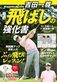 吉田一尊 最新飛ばしの強化書