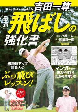 吉田一尊 最新飛ばしの強化書-電子書籍