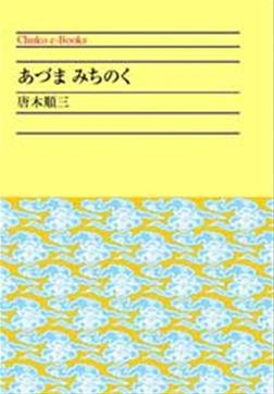 あづまみちのく-電子書籍