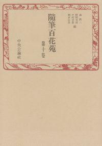 随筆百花苑〈第10巻〉
