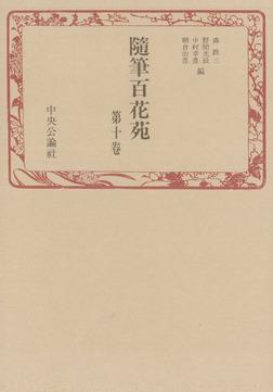 随筆百花苑〈第10巻〉-電子書籍
