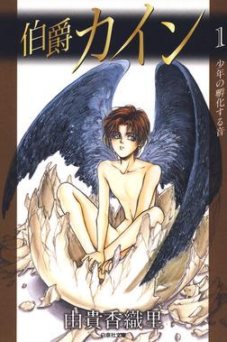 伯爵カイン 1巻-電子書籍