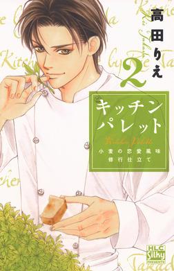 キッチン パレット~小麦の恋愛風味 修行仕立て~ 2巻-電子書籍