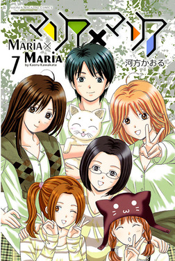マリア×マリア(7)-電子書籍